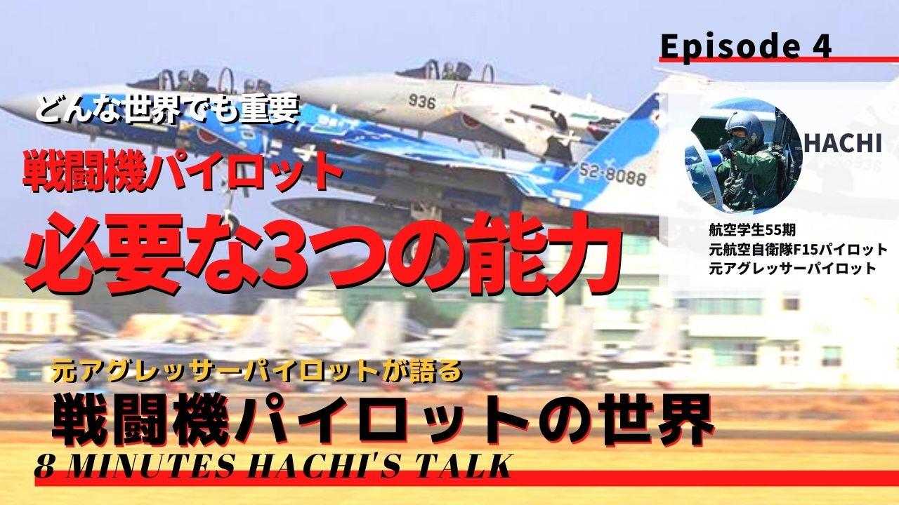#4 戦闘機パイロットに必要な3つの能力