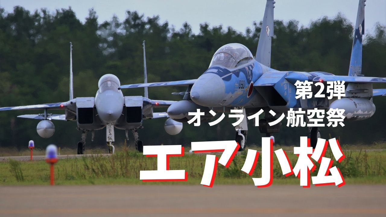 エア小松航空祭2020